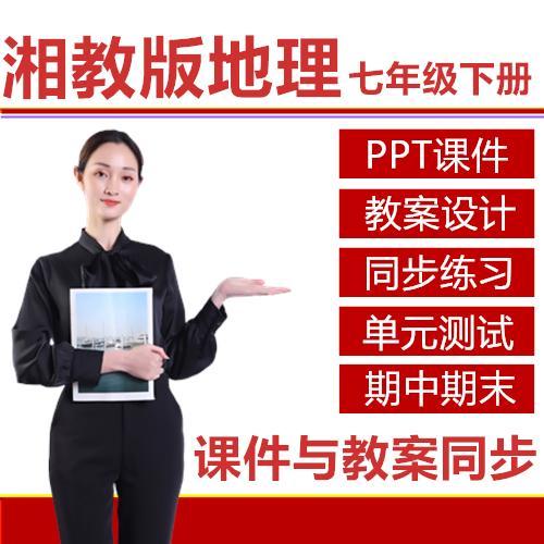 【精品】湘教版七年级下册地理PPT课件教案同步练习期中期末测试试卷