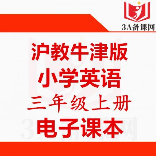 【一键下载】上海牛津版三年级上册英语电子课本电子教材
