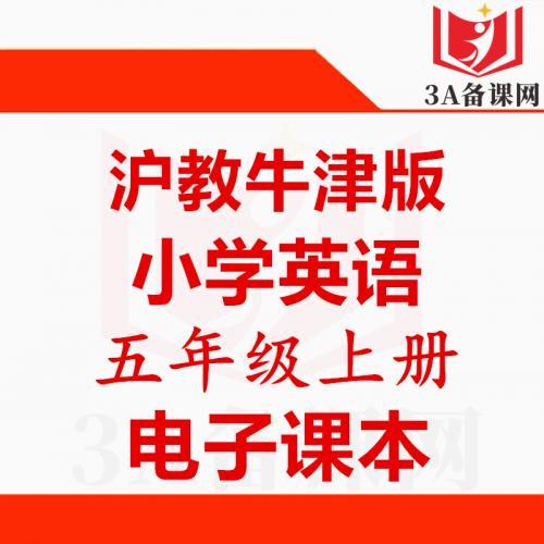 【一键下载】上海牛津版五年级上册英语电子课本电子教材