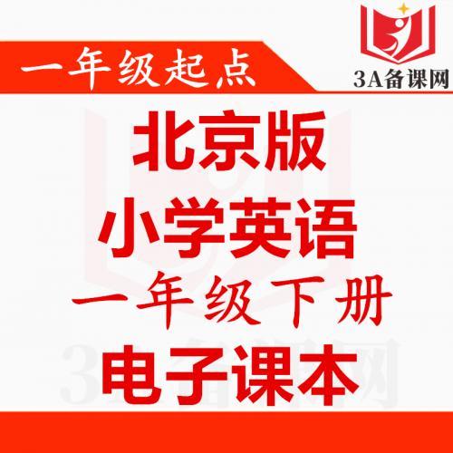 【一键下载】北京版一年级下册英语电子课本电子教材