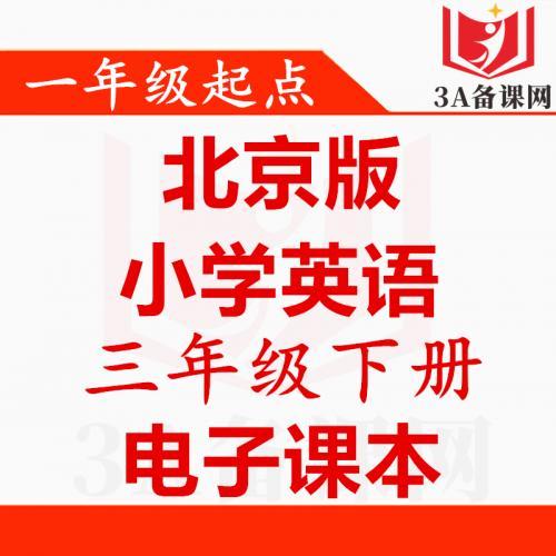 【一键下载】北京版三年级下册英语电子课本电子教材