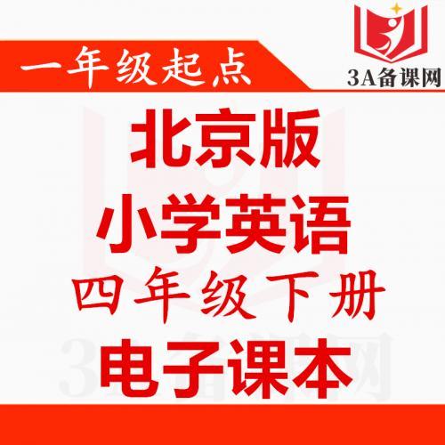 【一键下载】北京版四年级下册英语电子课本电子教材