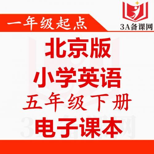 【一键下载】北京版五年级下册英语电子课本电子教材