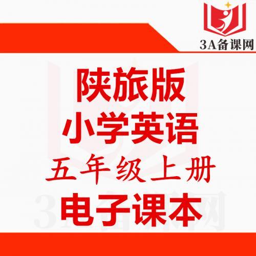 【一键下载】陕旅版五年级上册英语电子课本电子教材