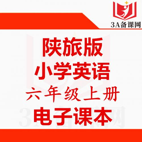 【一键下载】陕旅版六年级上册英语电子课本电子教材