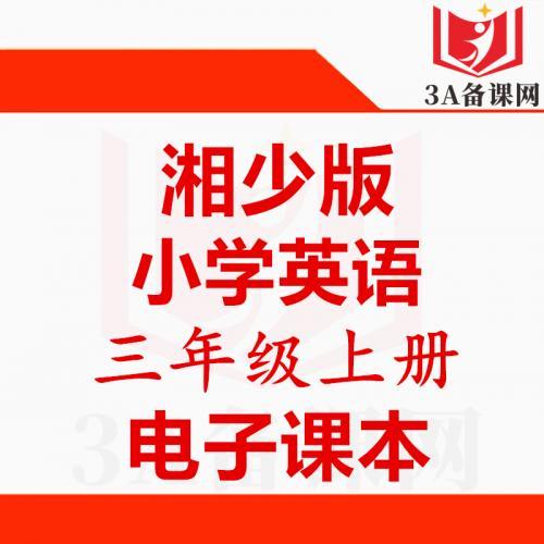 【一键下载】湘少版三年级上册英语电子课本电子教材