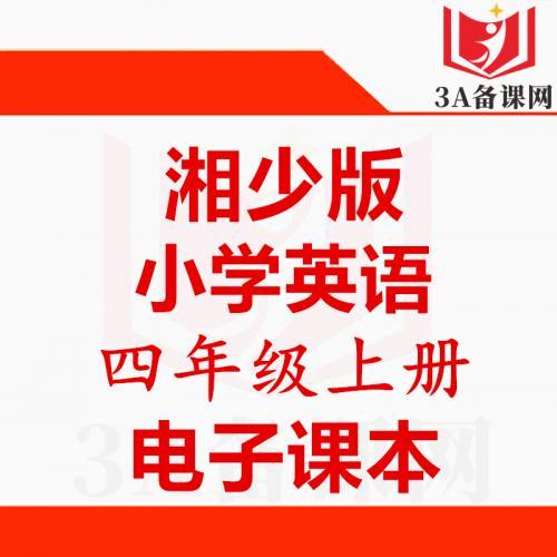 【一键下载】湘少版四年级上册英语电子课本电子教材