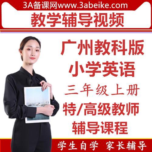 广州版三年级上册英语名师教学辅导视频课程网课