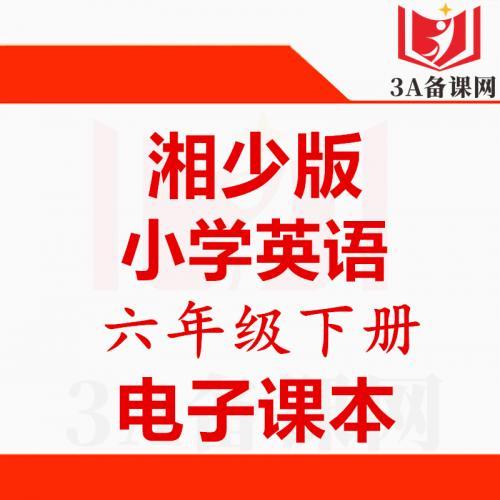 【一键下载】湘少版六年级下册英语电子课本电子教材