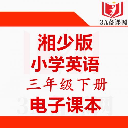 【一键下载】湘少版三年级下册英语电子课本电子教材