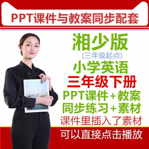 【精品配套】湘少版三年级下册英语PPT课件+配套同步教案教学设计同步练习
