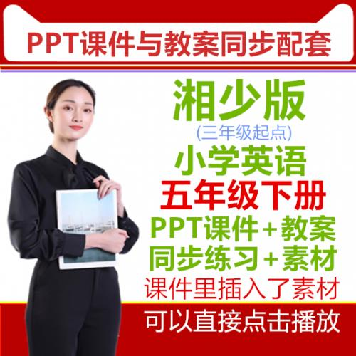 【精品配套】湘少版五年级下册英语PPT课件+配套同步教案教学设计同步练习