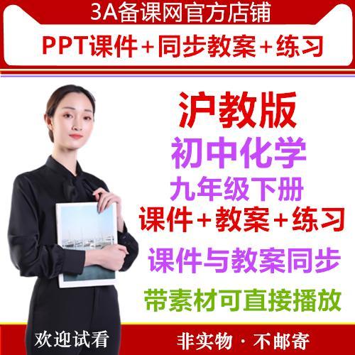 【精品打包下载】沪教版初中化学九年级下册PPT课件同步配套教案同步练习