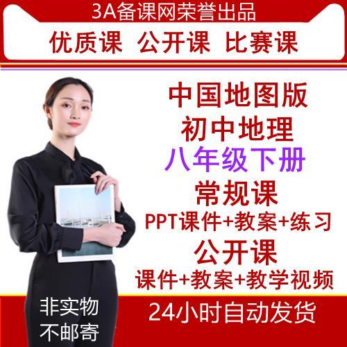 【打包下载】中国地图版中图版初中八年级下册地理公开课PPT课件教案同步练习单元测试期中期末测试视频3A备课网
